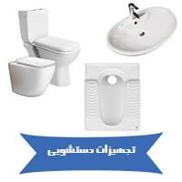 تجهیزات دستشویی