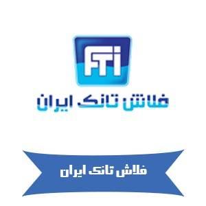 فروش فلاشتانک ایران