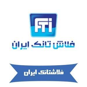 خرید اینترنتی فلاشتانک ایران