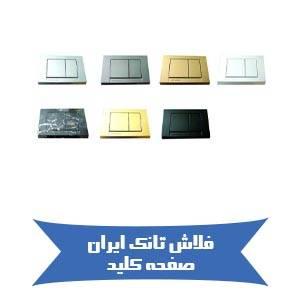 خرید صفحه کلید مشکی فلاشتانک ایران