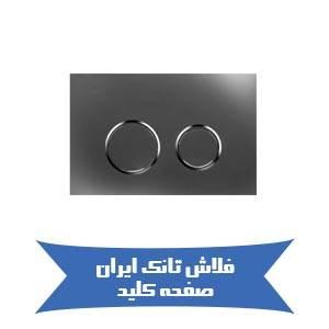 صفحه کلید گرد فلاشتانک ایران
