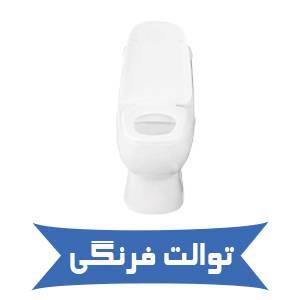 خرید توالت فرنگی