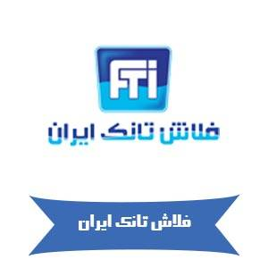 خرید فلاش تانک ایران